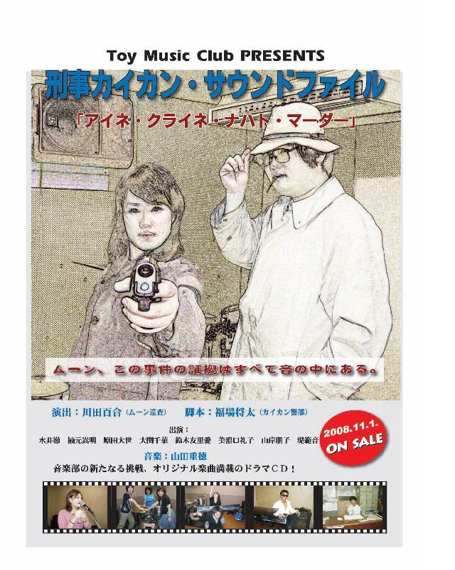 刑事カイカン・サウンドファイル「アイネ・クライネ・ナハト・マーダー」ポスター画像
